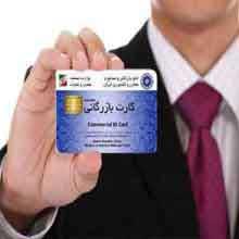 خدمات کارت بازرگانی