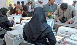 عیدی کارکنان دولت