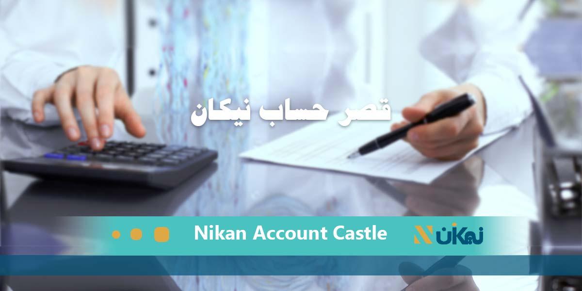 شرکت خدمات حسابداری و خدمات حسابرسی مالیاتی قصر حساب نیکان